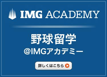 野球留学@IMGアカデミー